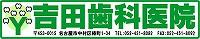吉田歯科医院 JR名古屋駅前