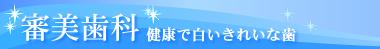 審美歯科 東京銀座